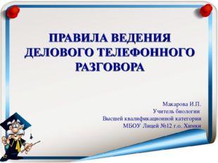 Макарова И.П. Учитель биологии Высшей квалификационной категории МБОУ Лицей