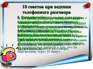1. Быть кратким Сводите фразу до минимума. Начало разговора определяет его хо