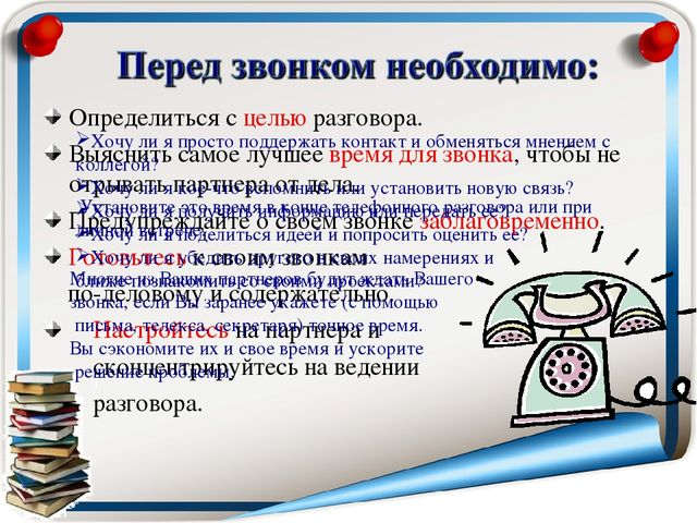 Определиться с целью разговора. Выяснить самое лучшее время для звонка, чтобы...