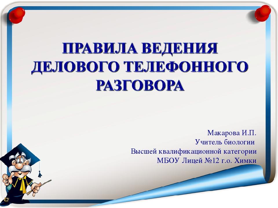 Макарова И.П. Учитель биологии Высшей квалификационной категории МБОУ Лицей...