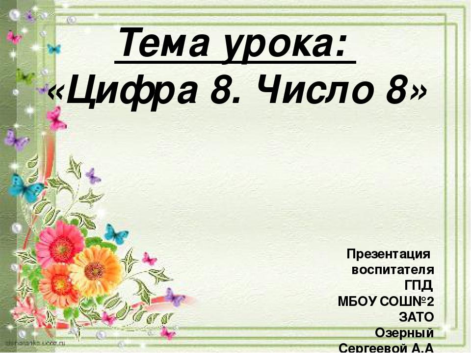 презентация и знакомство 8 с цифрой числом