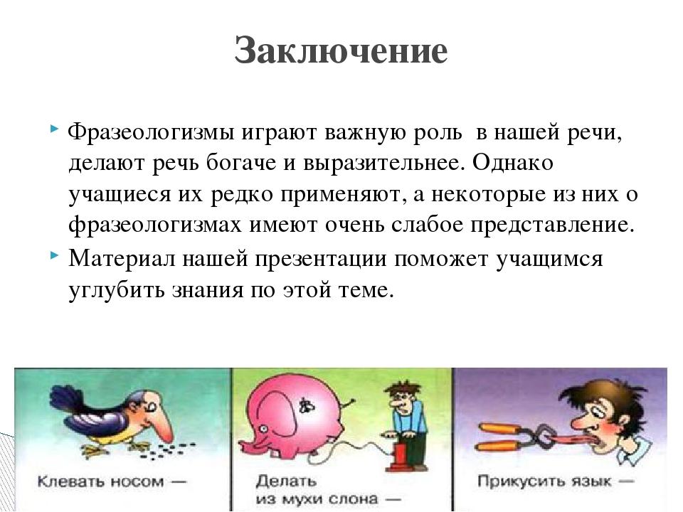 Проект фразеологизмы с картинками