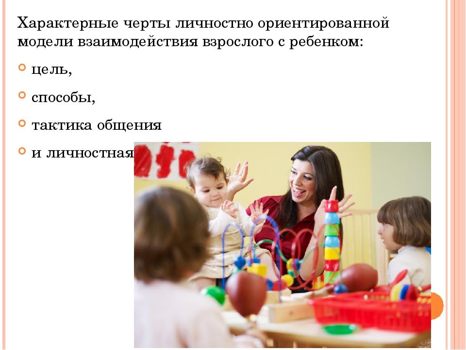 Личностно ориентированная девушка модель построения педагогической работы перечень работ сетевой модели