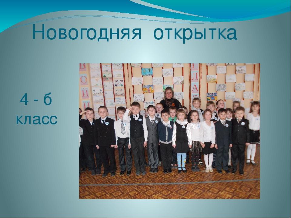 Новогодняя открытка 4 - б класс