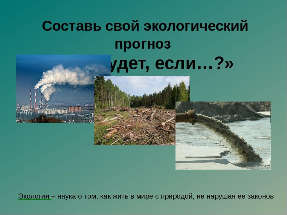 Как нам жить дальше? Производящее хозяйство человека должно стать экологичес...