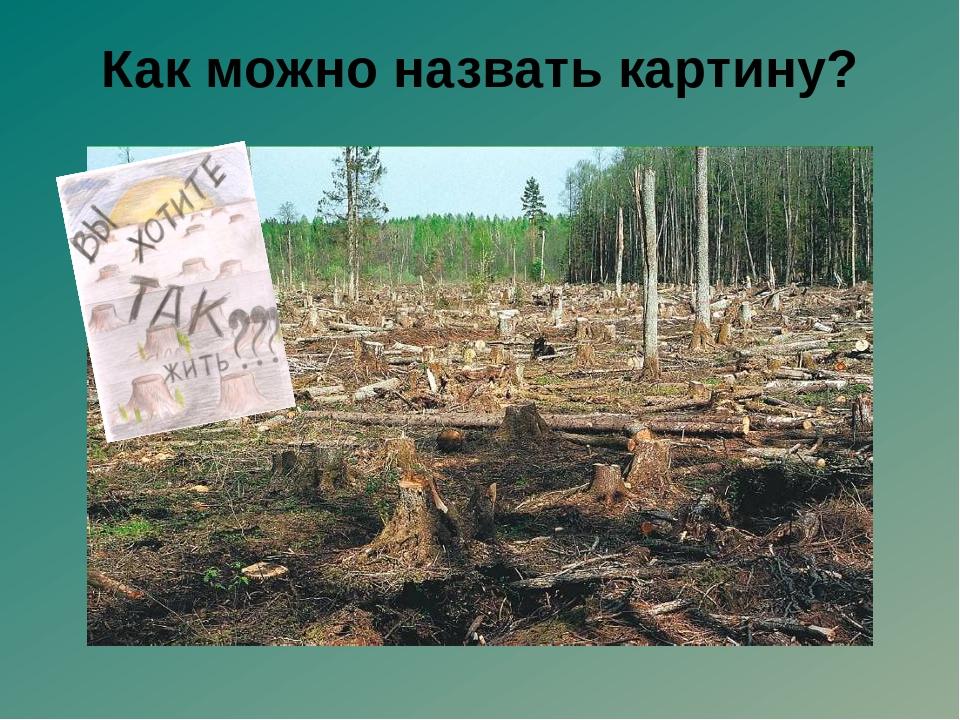 Остановить загрязнение среды, возвращать в природу только то, что она в сост...