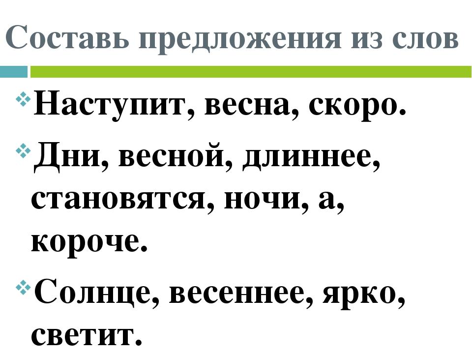 предложения со словом весна грустное, что россии