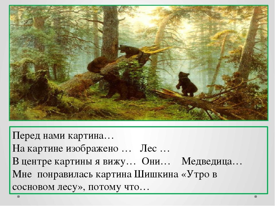 салат картинка и и шишкина утро в сосновом лесу рассказ помнит сейчас, кроме