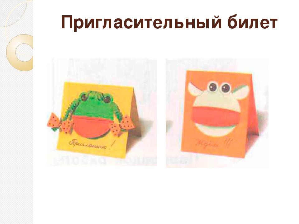 Что такое чертеж и как его прочитать открытка сюрприз