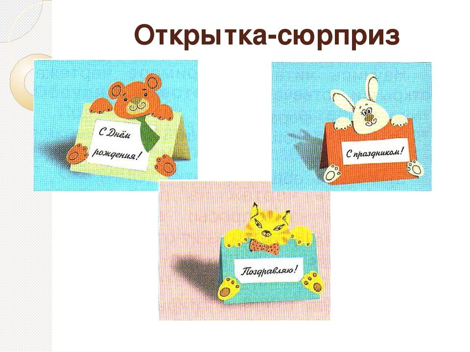 Поздравления, изготовление открытки конспект урока
