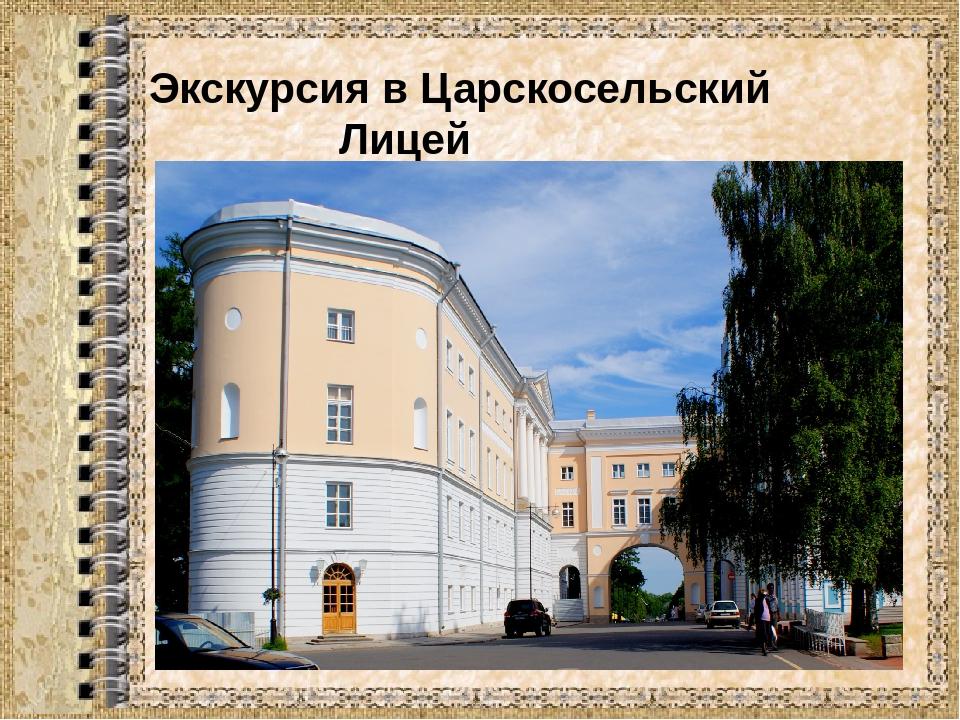 керамических горшочках лицей пушкина описание и фото решающим фактором