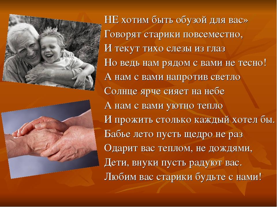 Стихи для открытки к дню пожилого человека, днем рождения