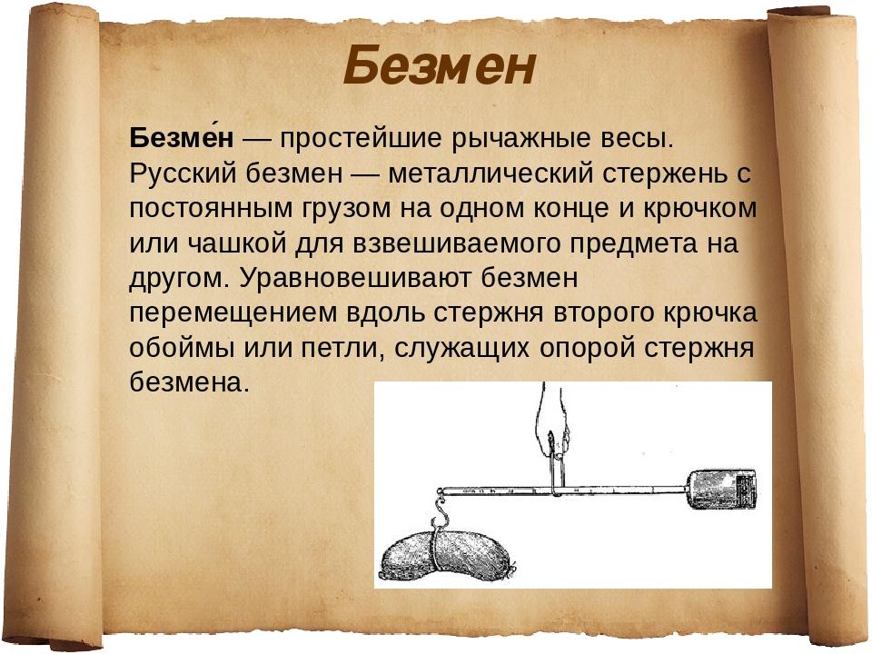 Безмен Безме́н— простейшие рычажные весы. Русский безмен — металлический сте...