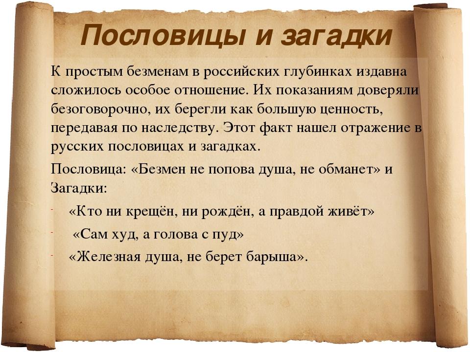 Пословицы и загадки К простым безменам в российских глубинках издавна сложило...