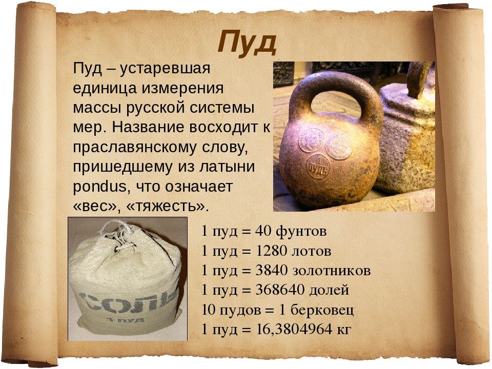 Пуд Пуд – устаревшая единица измерения массы русской системы мер. Название во...