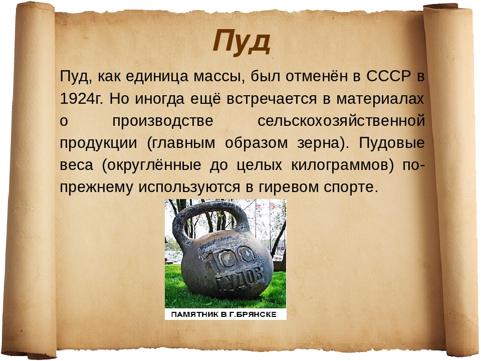 Пуд Пуд, как единица массы, был отменён в СССР в 1924г. Но иногда ещё встреча...