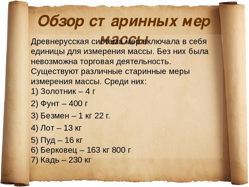 Обзор старинных мер массы Древнерусская система мер включала в себя единицы д...