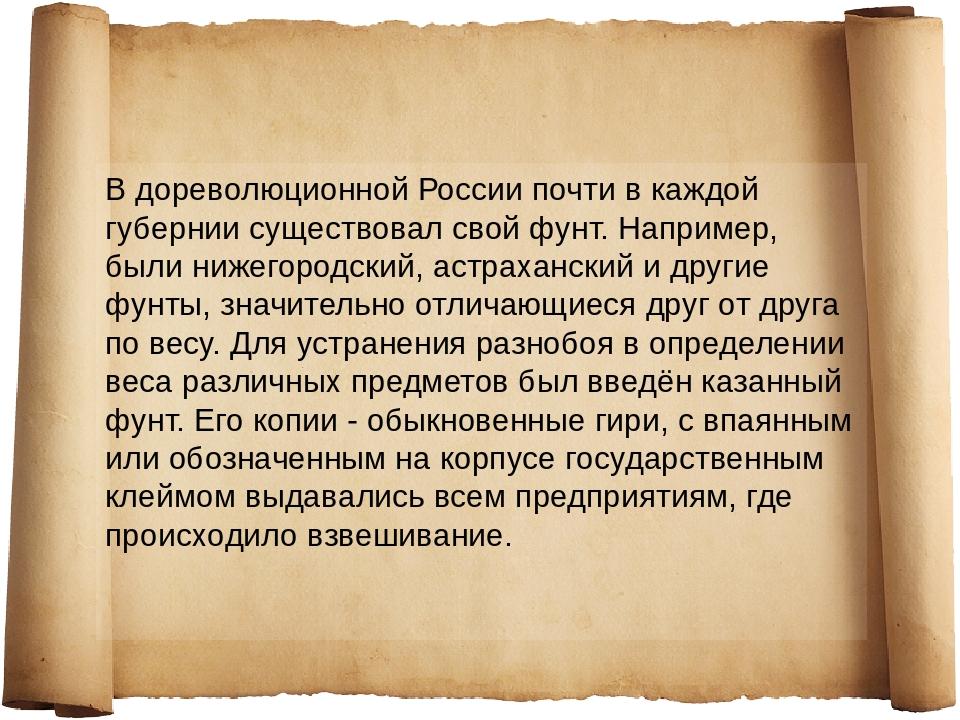 В дореволюционной России почти в каждой губернии существовал свой фунт. Напри...