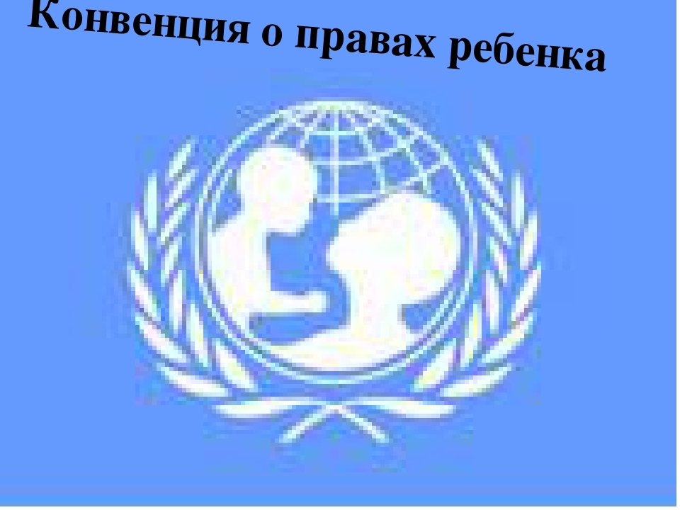 Конвенция о правах ребенка