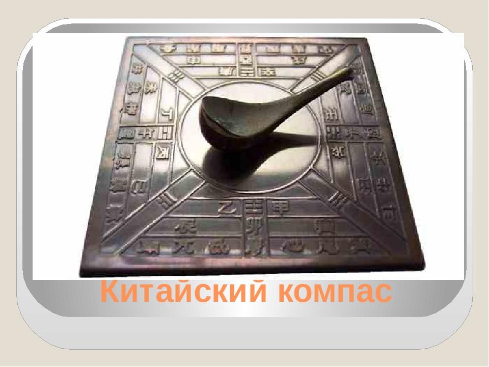Картинка компас древнего китая