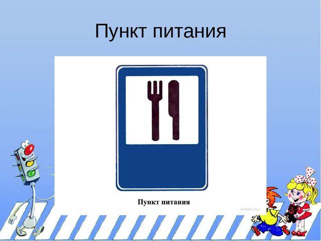 Картинки дорожных знаков пункт питания