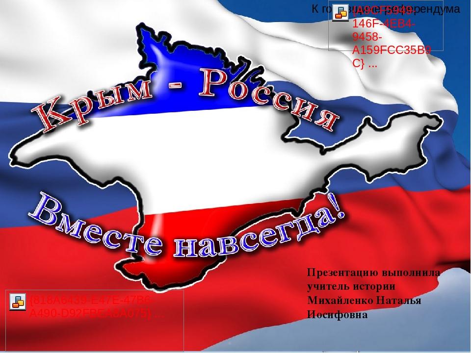Презентацию выполнила учитель истории Михайленко Наталья Иосифовна