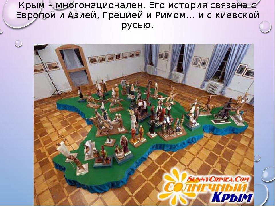 Крым – многонационален. Его история связана с Европой и Азией, Грецией и Римо...