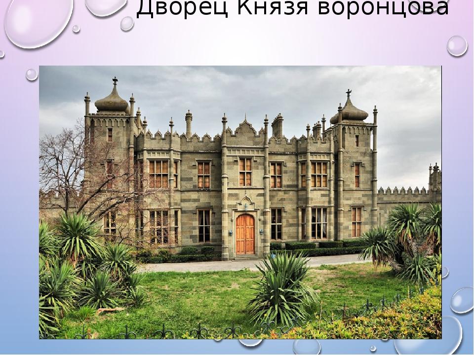 Дворец Князя воронцова