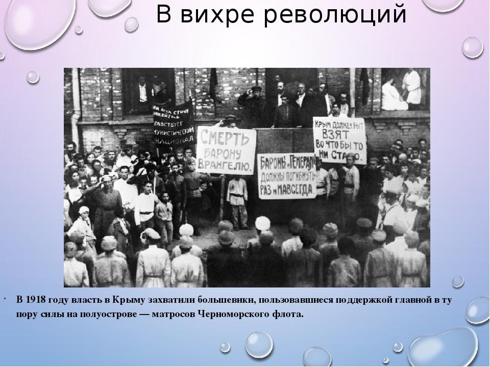В вихре революций В 1918 году власть в Крыму захватили большевики, пользовавш...