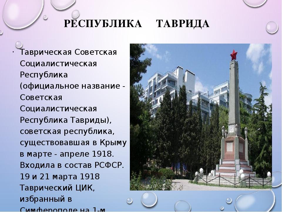 Таврическая Советская Социалистическая Республика (официальное название - Сов...