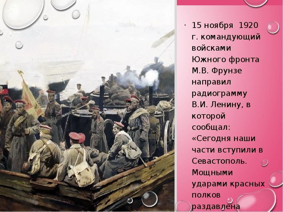 15 ноября 1920 г. командующий войсками Южного фронта М.В. Фрунзе направил ра...