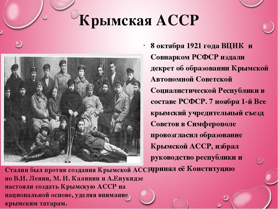 8 октября 1921 года ВЦИК и Совнарком РСФСР издали декрет об образовании Крым...