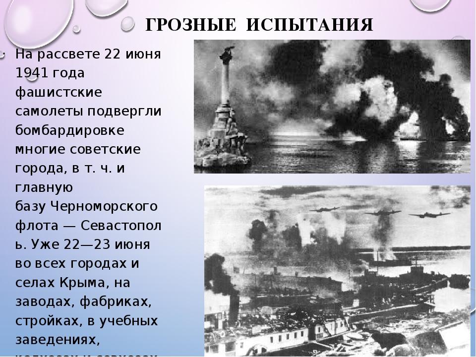 На рассвете 22 июня 1941 года фашистские самолеты подвергли бомбардировке мно...