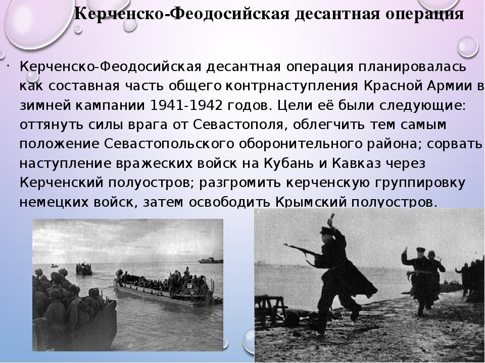 Керченско-Феодосийская десантная операция Керченско-Феодосийская десантная оп...