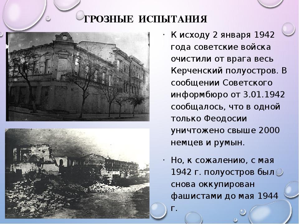 К исходу 2 января 1942 года советские войска очистили от врага весь Керченски...