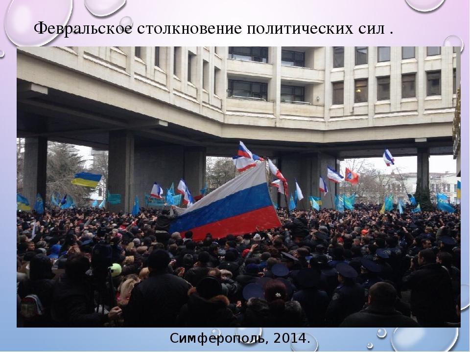 Февральское столкновение политических сил . Симферополь, 2014.