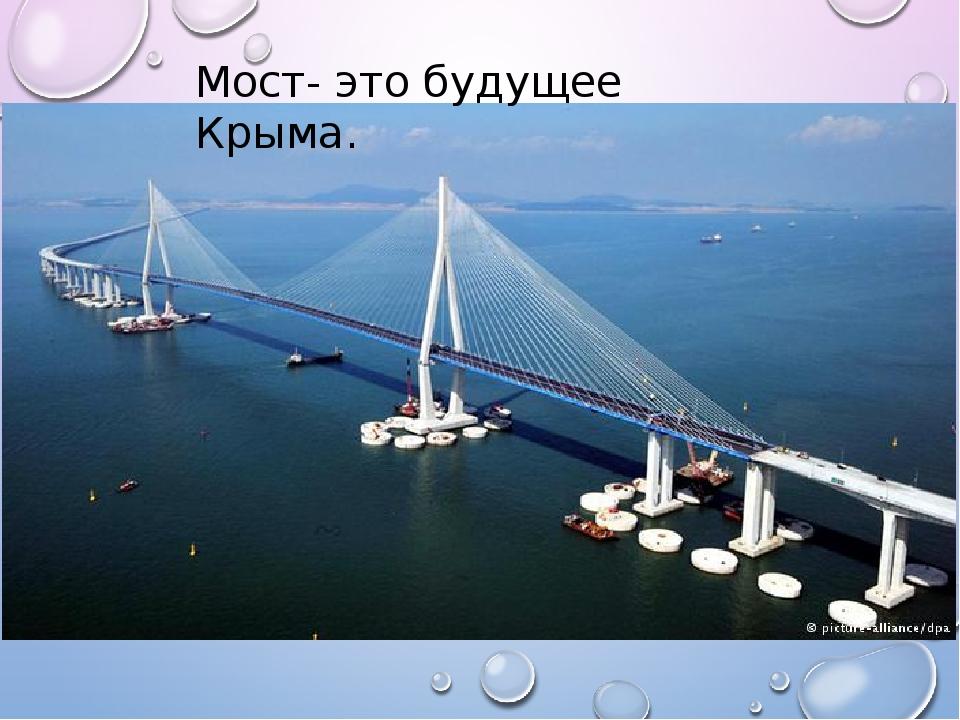 Мост- это будущее Крыма.