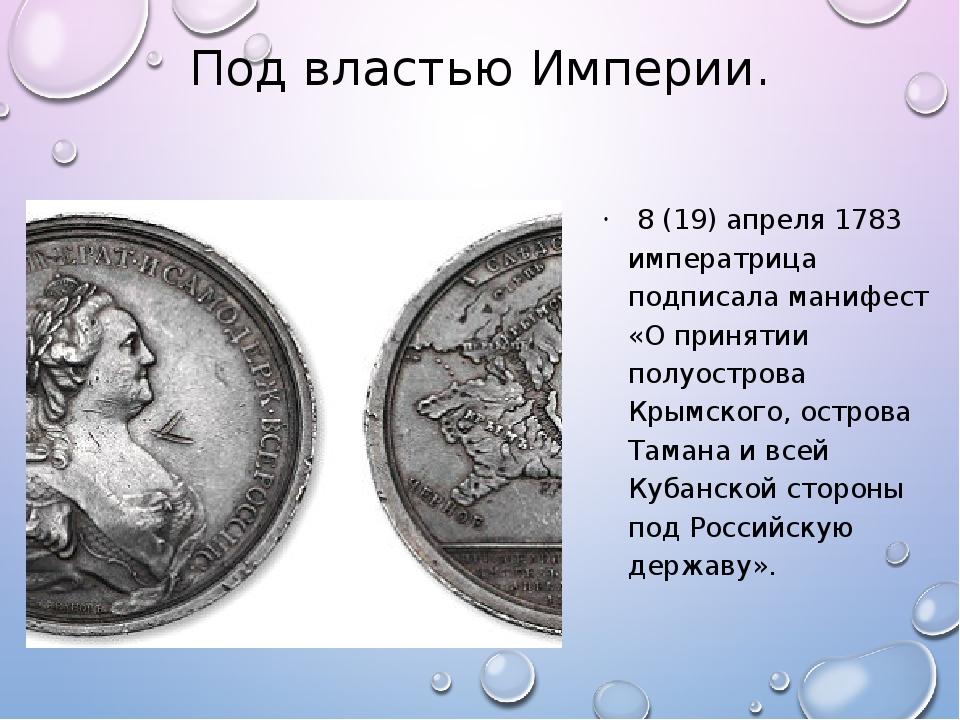 Под властью Империи. 8 (19) апреля 1783 императрица подписала манифест «О при...
