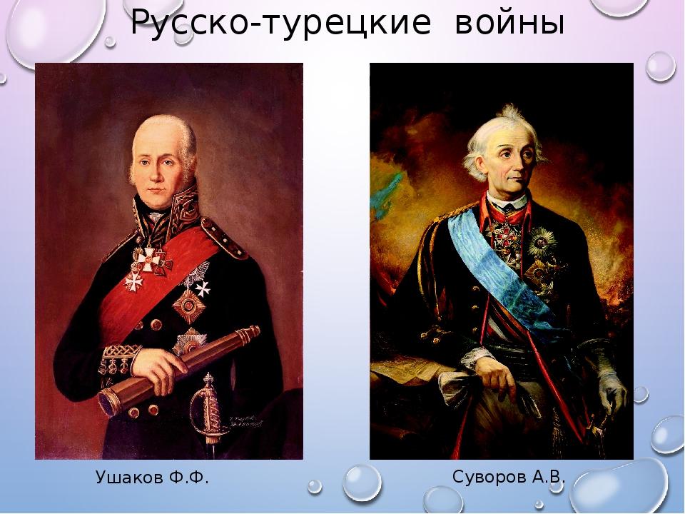 Русско-турецкие войны Суворов А.В. Ушаков Ф.Ф.