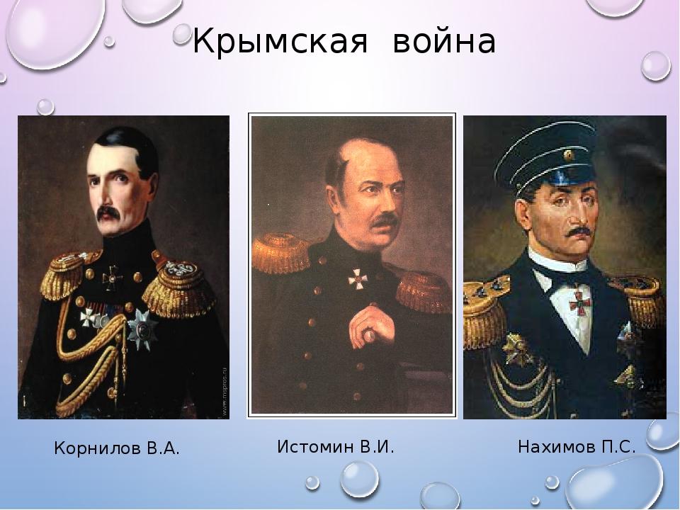 Крымская война Нахимов П.С. Корнилов В.А. Истомин В.И.
