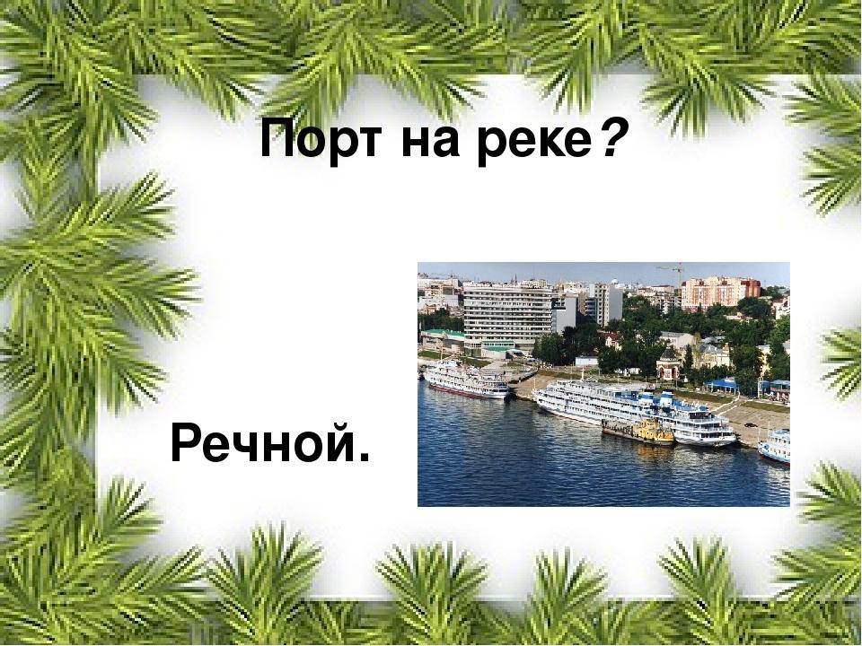 Порт на реке? Речной.