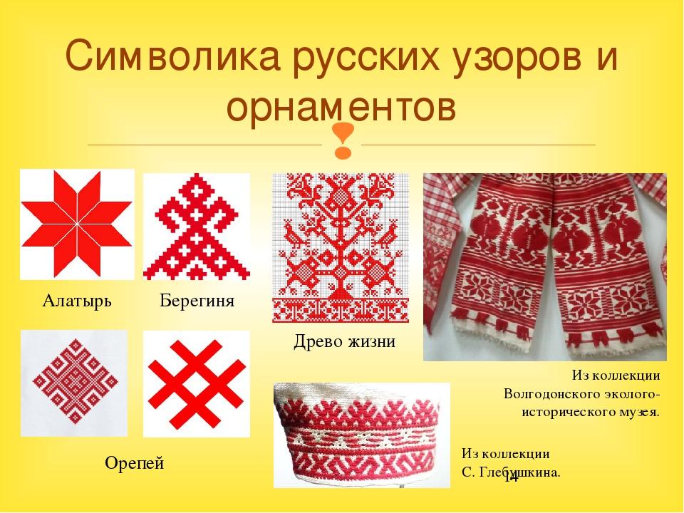 Вышивка и символика русского 74