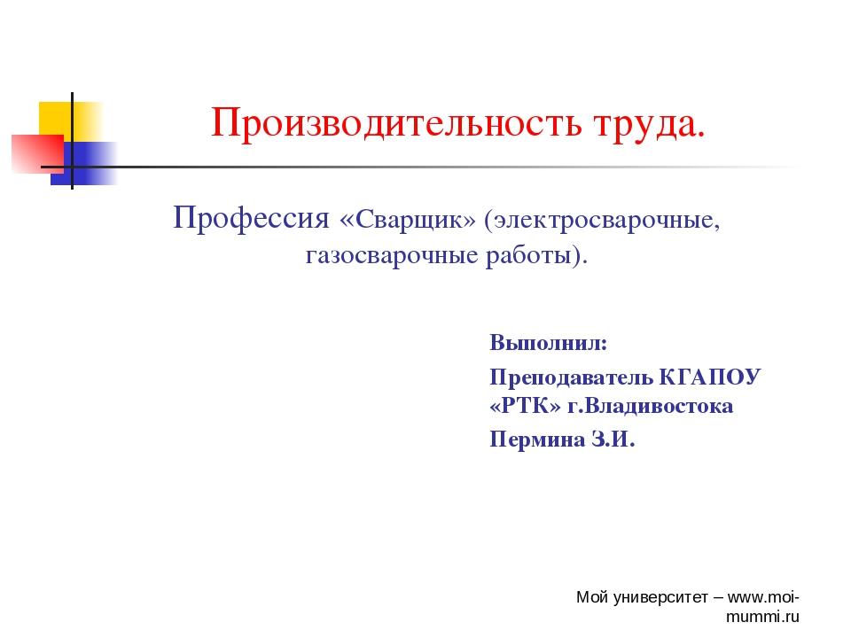 Презентация по экономике на тему Производительность труда  слайда 1 Производительность труда Профессия Сварщик электросварочные газосварочн