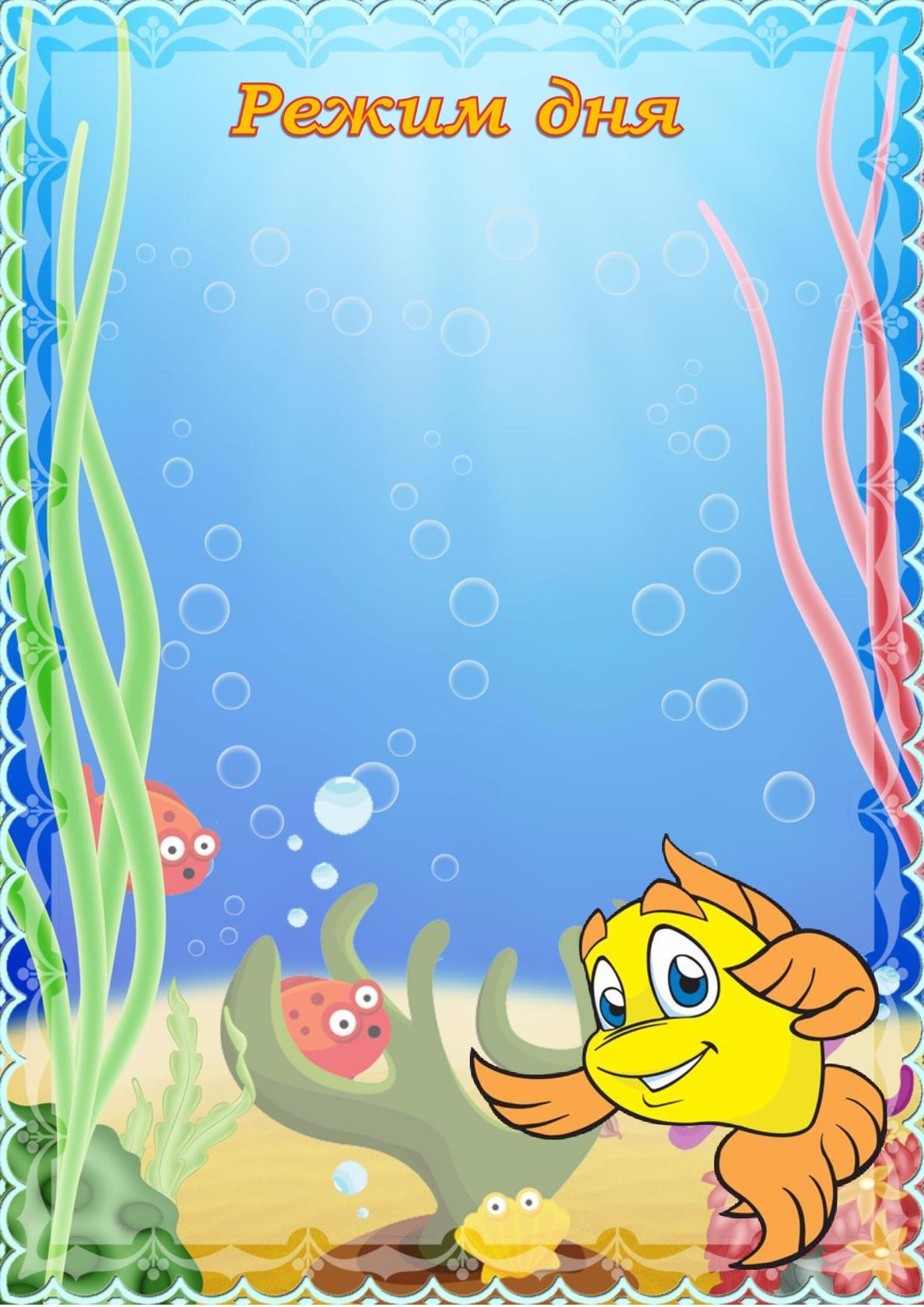 картинки на шкафчики группа золотая рыбка принято
