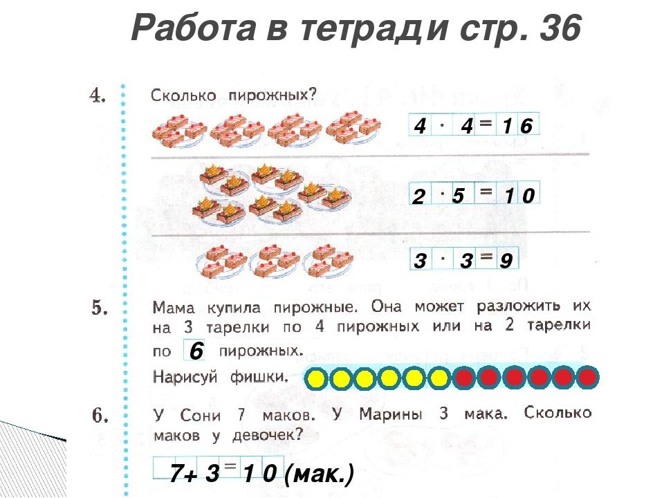 Умножаем числа урок математики 1 класс рудницкая