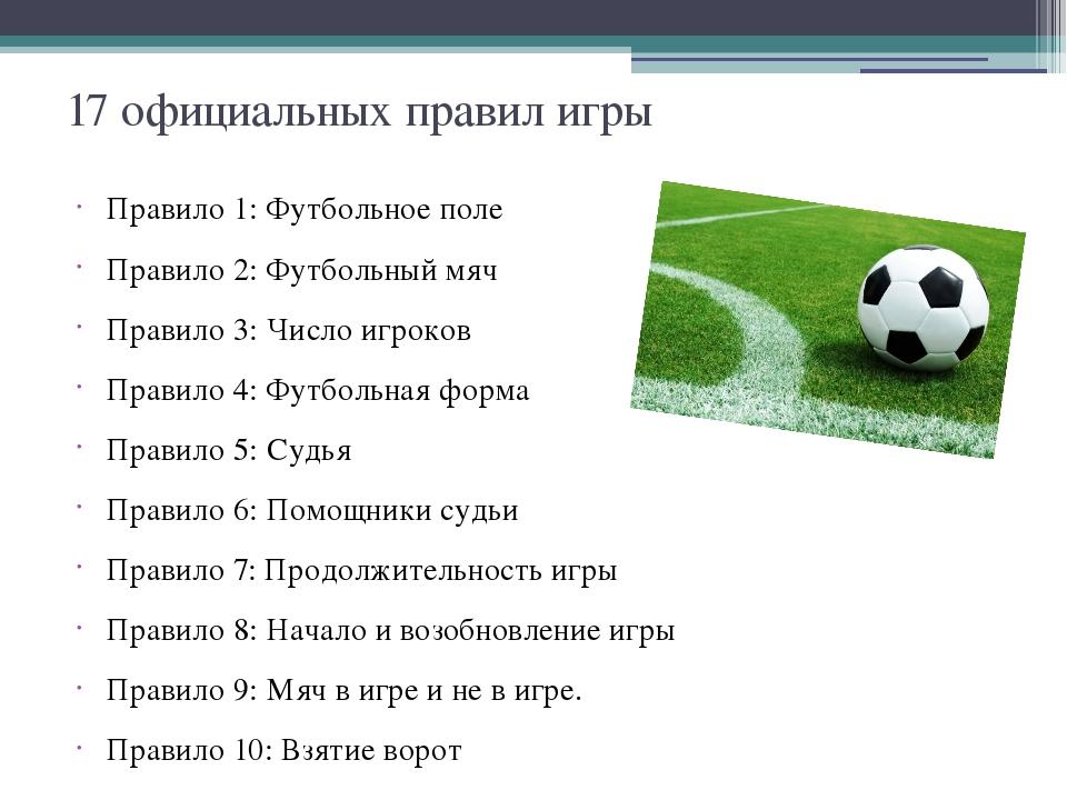 картинки футбола правила плану нас непростой