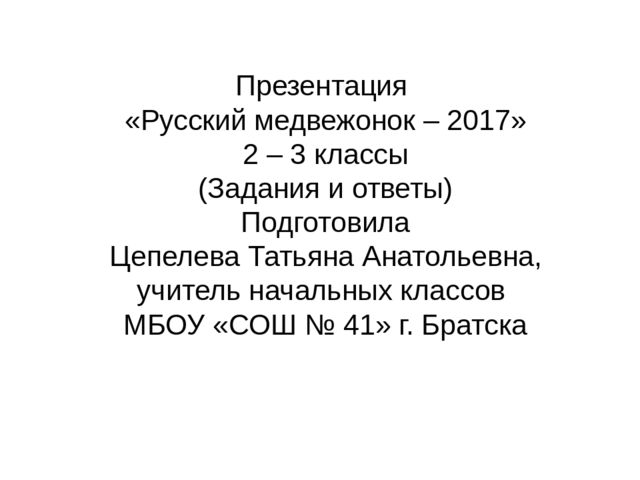 медвежонок русский язык 2017