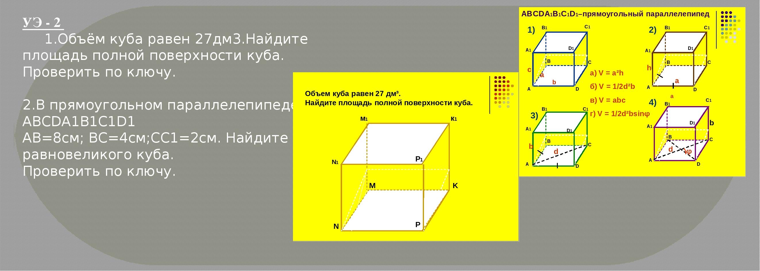 Схема как сделать прямоугольный параллелепипед из