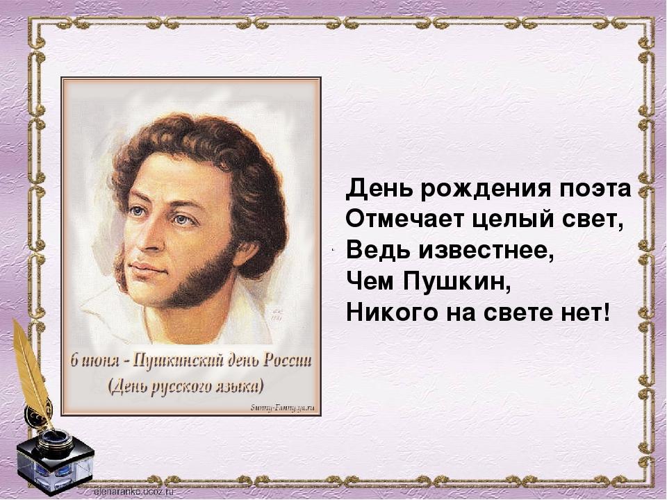 Открытка с днем рождения пушкину, самым красивым