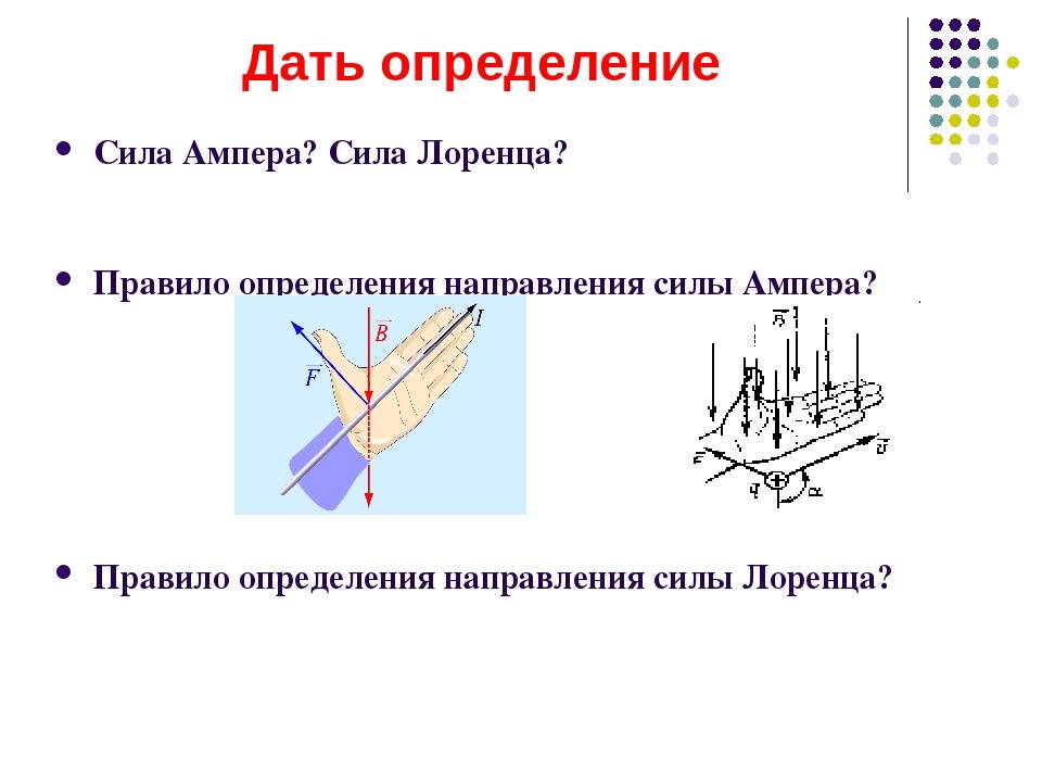 Задачник По Физике Сила Ампера